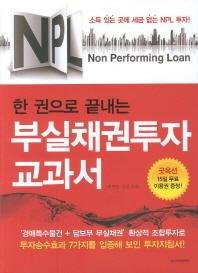 NPL 한 권으로 끝내는 부실채권투자 교과서