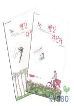빨간 자전거(SET)