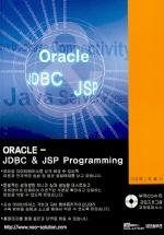 ORACLE JDBC & JSP PROGRAMMING(CD-ROM포함)