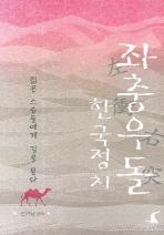 좌충오돌 한국정치