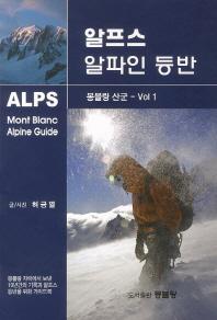 알프스 알파인 등반: 몽블랑 산군 Vol. 1