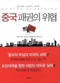 중국 패권의 위협