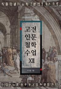 고전인문철학수업. 12