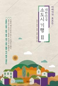 이야기가 흐르는 대한민국 소도시 기행. 2