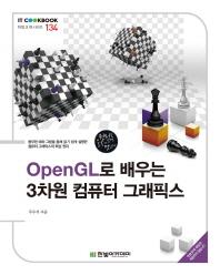 OpenGL로 배우는 3차원 컴퓨터 그래픽스