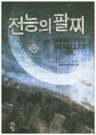 전능의 팔찌. 49
