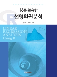 R을 활용한 선형회귀분석(2020)