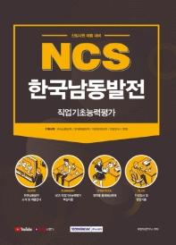 NCS 한국남동발전 직업기초능력평가(2021)
