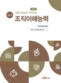 직업기초능력 가이드북 조직이해능력(학습자용)