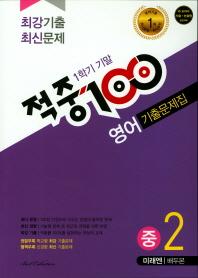 적중 100 중학 영어 중2-1 기말고사 기출문제집(미래엔 배두본)(2018)