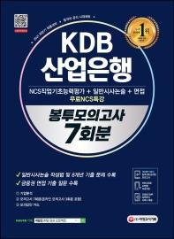 2021 하반기 KDB산업은행 5급 NCS+일반시사논술+면접 봉투모의고사 7회분+무료NCS특강