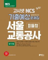 고시넷 NCS 서울교통공사 피듈형 기출예상 실전모의고사 문제집(2021)