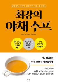 항암제의 세계적 권위자가 직접 전수하는 최강의 야채 수프