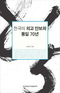 한국의 외교 안보와 통일 70년