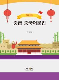 원포인트 중급 중국어문법