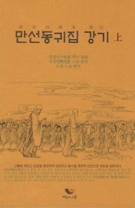 만선동귀집 강기(상)