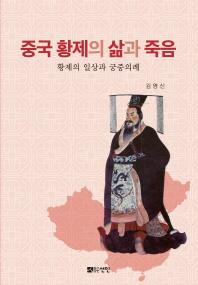 중국 황제의 삶과 죽음