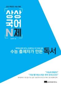 상상국어N제 수능 출제자가 만든 독서(2020)(2021 수능대비)