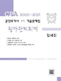 2021 공인회계사 1차 기출문제집 원가관리회계: CPA 2000~2021