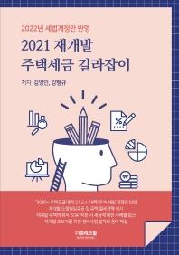 2021 재개발 주택세금 길라잡이