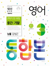 내신콘서트 영어 기출문제집 중학 3-2 전과정(중간 기말) 통합본(능률 김성곤)(2021)