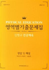 김형규 전공체육 영역별 기출문제집 세트