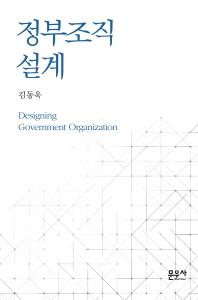 정부조직 설계