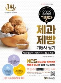기분파 제과제빵기능사 필기 통합(2021)