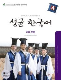 성균 한국어. 4: 어휘 문법