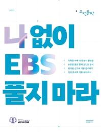 나BS 나 없이 EBS 풀지 마라: 고전문학(2021)(2022대비)