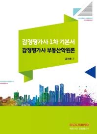 감정평가사 부동산학원론
