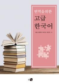 번역을 위한 고급 한국어