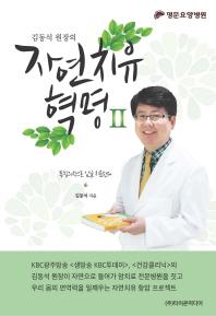 김동석 원장의 자연치유 혁명. 2