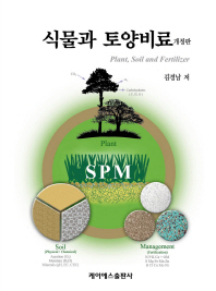 식물과 토양비료(2018)