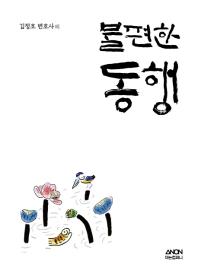 김정호 변호사의 불편한 동행