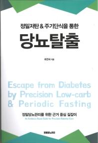 정밀저탄 & 주기단식을 통한 당뇨탈출