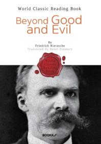선악의 저편 : Beyond Good and Evil (영문판)