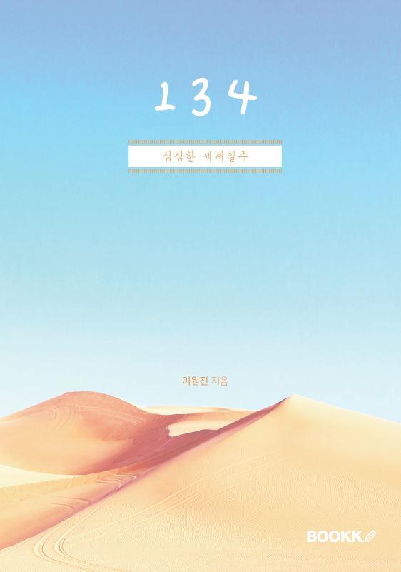 134, 심심한 세계일주 (컬러판)