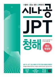 [epub3.0]시나공 JPT 청해(2018)