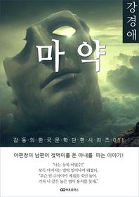 강경애 마약(痲藥): 감동의 한국문학단편시리즈 031