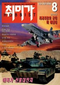취미가 호비스트 디지털 영인본 Vol.60 - 1996년 8월 호