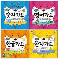웅진주니어/곰돌이 한글카드+영어카드+한자카드+숫자카드 세트(전4종)-곰돌이 카드 시리즈