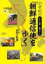 21世紀の「朝鮮通信使を步く」 ソウル-東京友情ウオ―ク 朝鮮通信使四百年記念