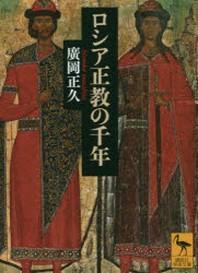 ロシア正敎の千年