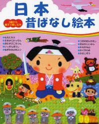 日本昔ばなし繪本