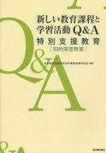 新しい敎育課程と學習活動Q&A特別支援敎育(知的障害敎育)