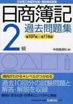 日商簿記2級過去問題集 第107回~第116回
