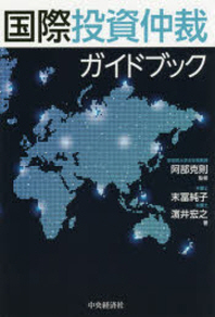 國際投資仲裁ガイドブック