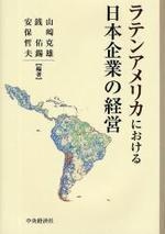 ラテンアメリカにおける日本企業の經營