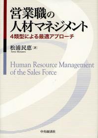 營業職の人材マネジメント 4類型による最適アプロ-チ